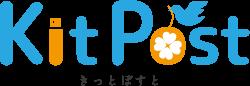コスパ抜群キッティングサービス|マスター管理お任せください きっとぽすと(キットポスト・KitPost)