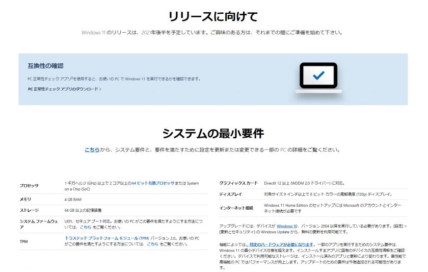 Windows11互換性の確認